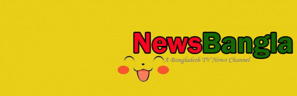 News Bangla – bangla news, bangla newspaper, bangla news